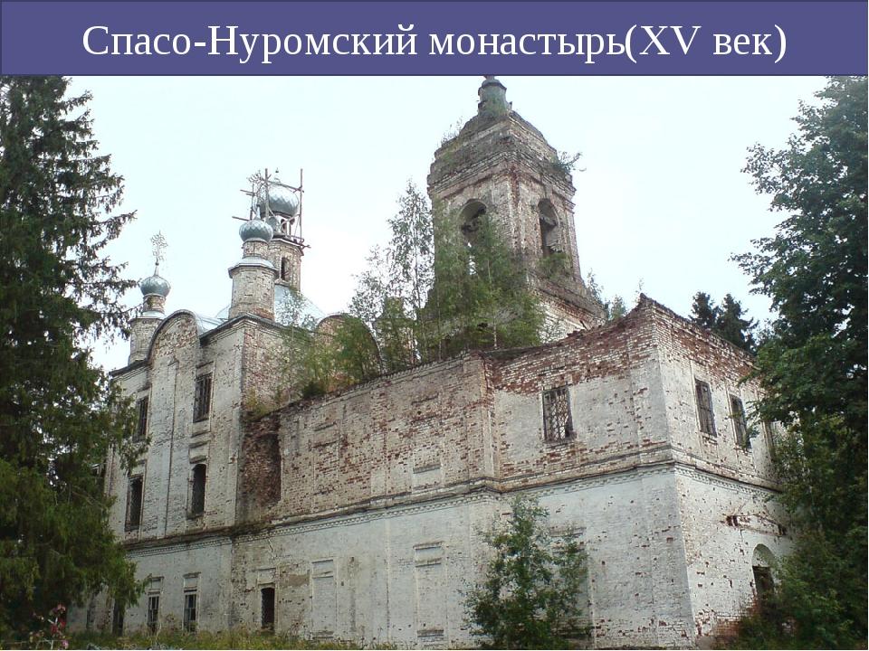 Спасо-Нуромский монастырь(XV век)