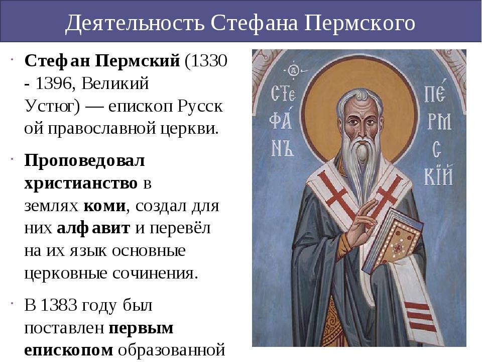Стефан Пермский(1330 - 1396,Великий Устюг)—епископРусской православной ц...