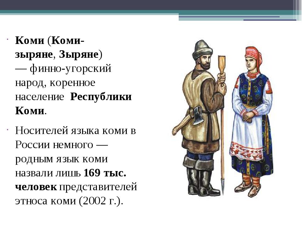 Коми(Коми-зыряне,Зыряне) —финно-угорский народ, коренное население Респуб...