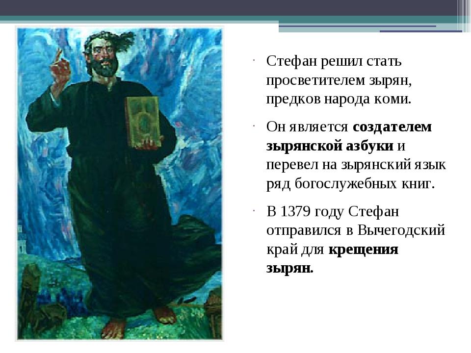 Стефан решил стать просветителем зырян, предков народа коми. Он является созд...