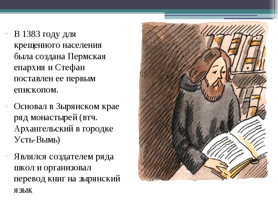 В 1383 году для крещенного населения была создана Пермская епархия и Стефан п...