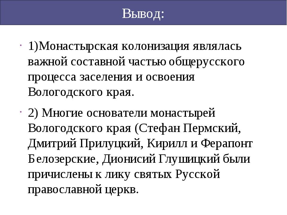 1)Монастырская колонизация являлась важной составной частью общерусского проц...