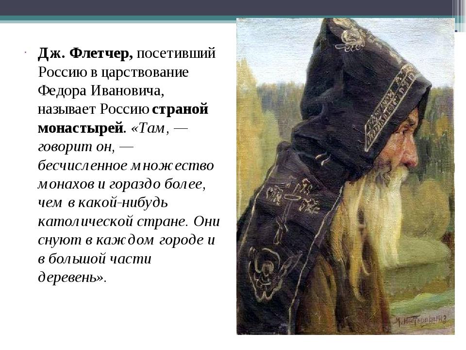 Дж. Флетчер, посетивший Россию в царствование Федора Ивановича, называет Росс...