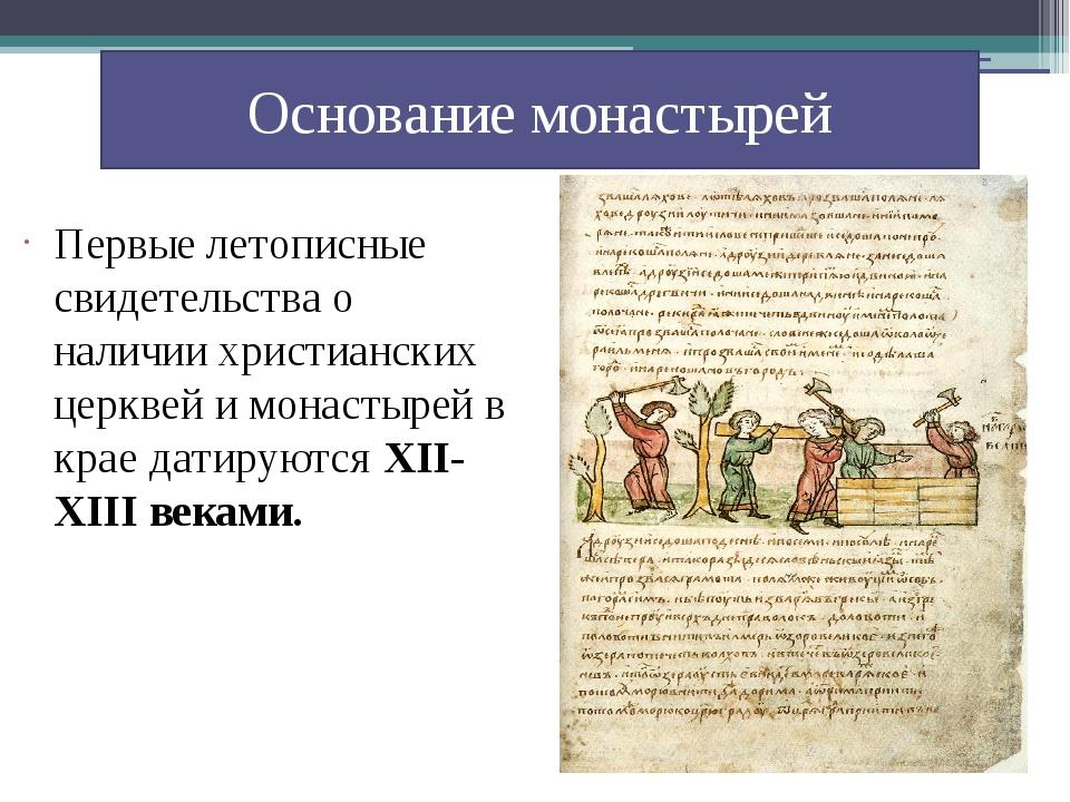 Первые летописные свидетельства о наличии христианских церквей и монастырей в...