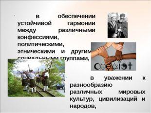 в обеспечении устойчивой гармонии между различными конфессиями, политическим