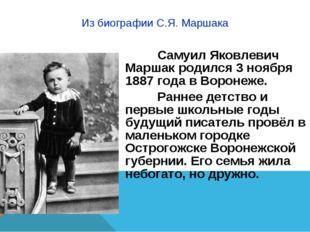 Из биографии С.Я. Маршака Самуил Яковлевич Маршак родился 3 ноября 1887 года
