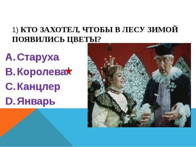 1) КТО ЗАХОТЕЛ, ЧТОБЫ В ЛЕСУ ЗИМОЙ ПОЯВИЛИСЬ ЦВЕТЫ? Старуха Королева Канцле...