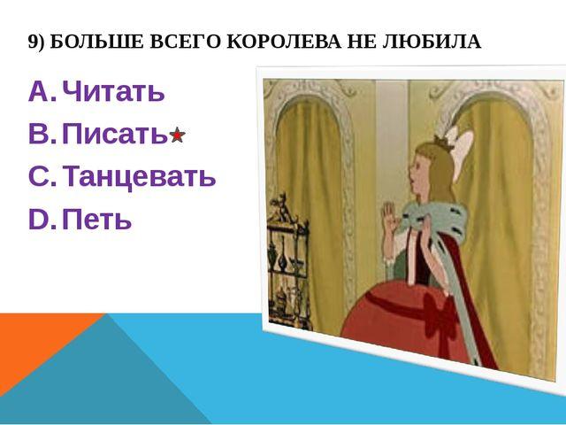 9) БОЛЬШЕ ВСЕГО КОРОЛЕВА НЕ ЛЮБИЛА Читать Писать Танцевать Петь