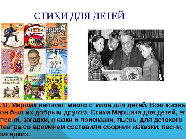 СТИХИ ДЛЯ ДЕТЕЙ С. Я.Маршакнаписал много стихов для детей. Всю жизнь он бы...