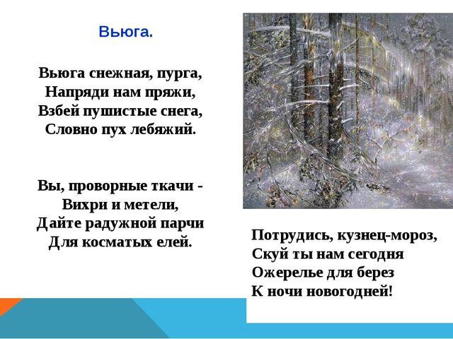 Вьюга снежная, пурга, Напряди нам пряжи, Взбей пушистые снега, Словно пух ле...