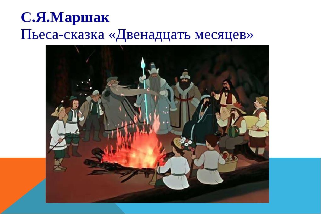 С.Я.Маршак Пьеса-сказка «Двенадцать месяцев»