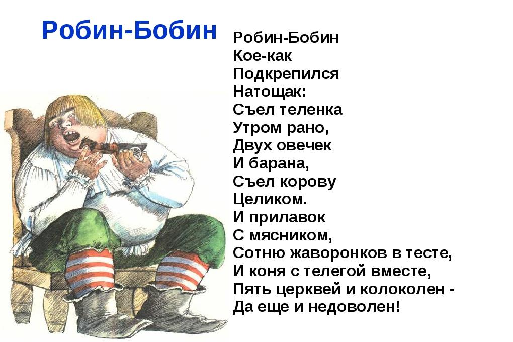 Робин-Бобин Робин-Бобин Кое-как Подкрепился Натощак: Съел теленка Утром рано...