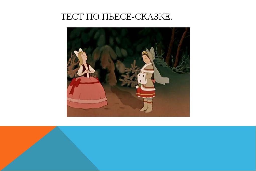 ТЕСТ ПО ПЬЕСЕ-СКАЗКЕ.