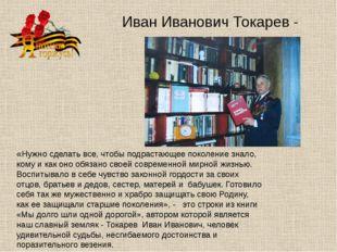 Иван Иванович Токарев - человек- легенда «Нужно сделать все, чтобы подрастающ
