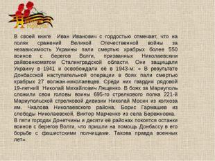 В своей книге Иван Иванович с гордостью отмечает, что на полях сражений Велик