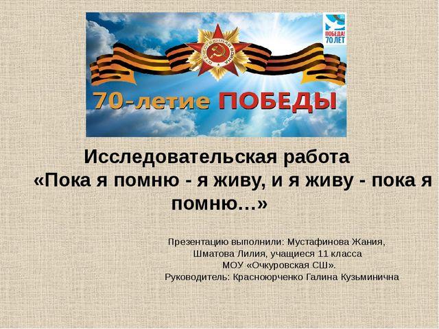 Презентацию выполнили: Мустафинова Жания, Шматова Лилия, учащиеся 11 класса...