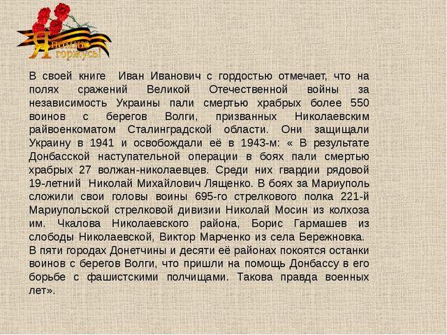 В своей книге Иван Иванович с гордостью отмечает, что на полях сражений Велик...