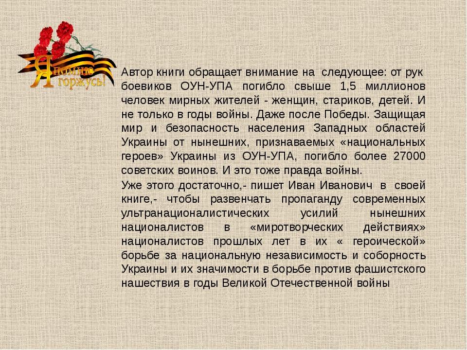 Автор книги обращает внимание на следующее: от рук боевиков ОУН-УПА погибло с...