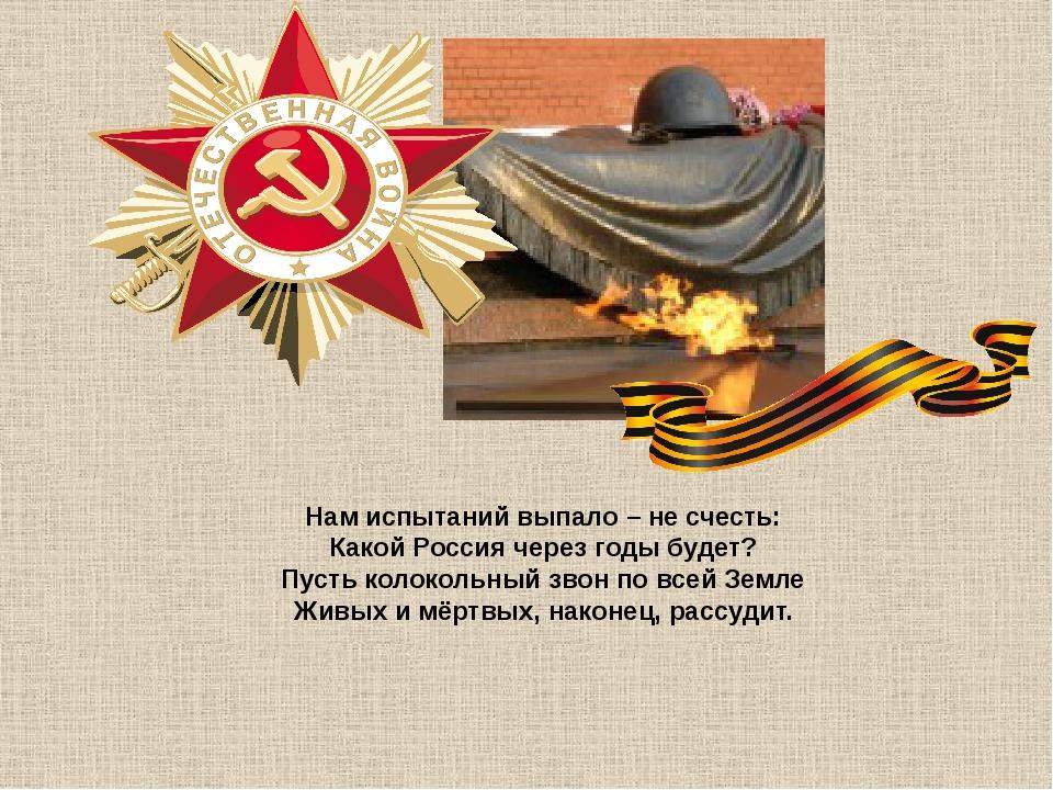 Нам испытаний выпало – не счесть: Какой Россия через годы будет? Пусть колок...