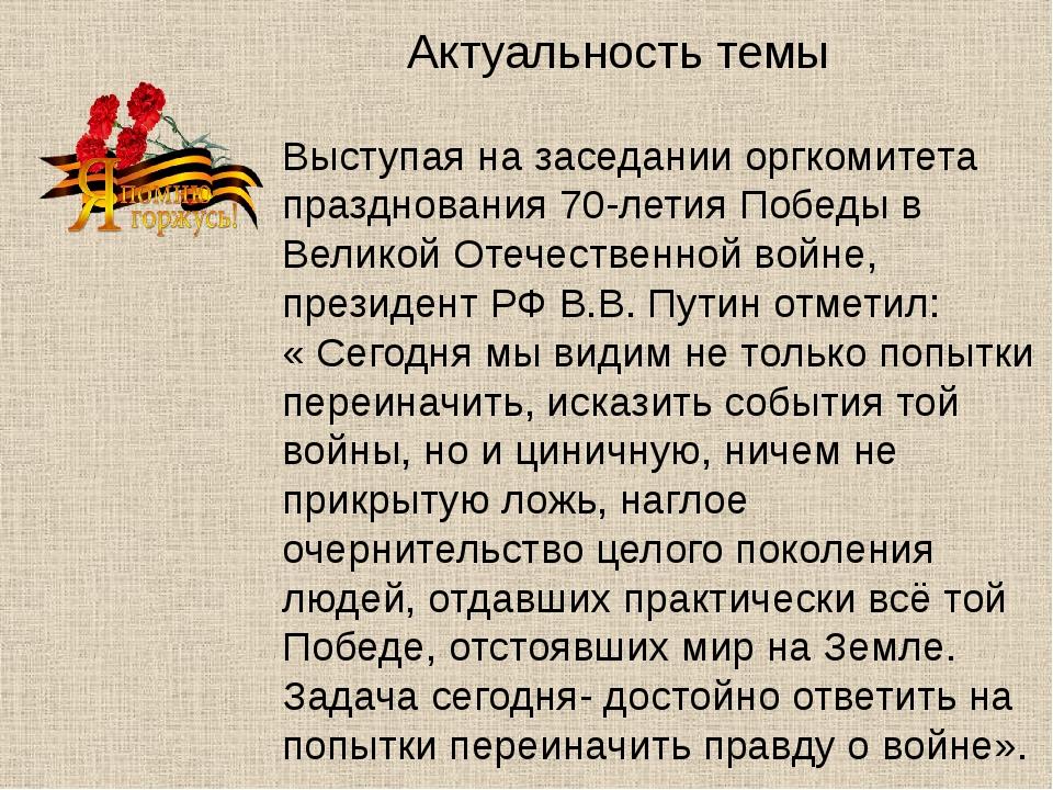 Актуальность темы Выступая на заседании оргкомитета празднования 70-летия По...