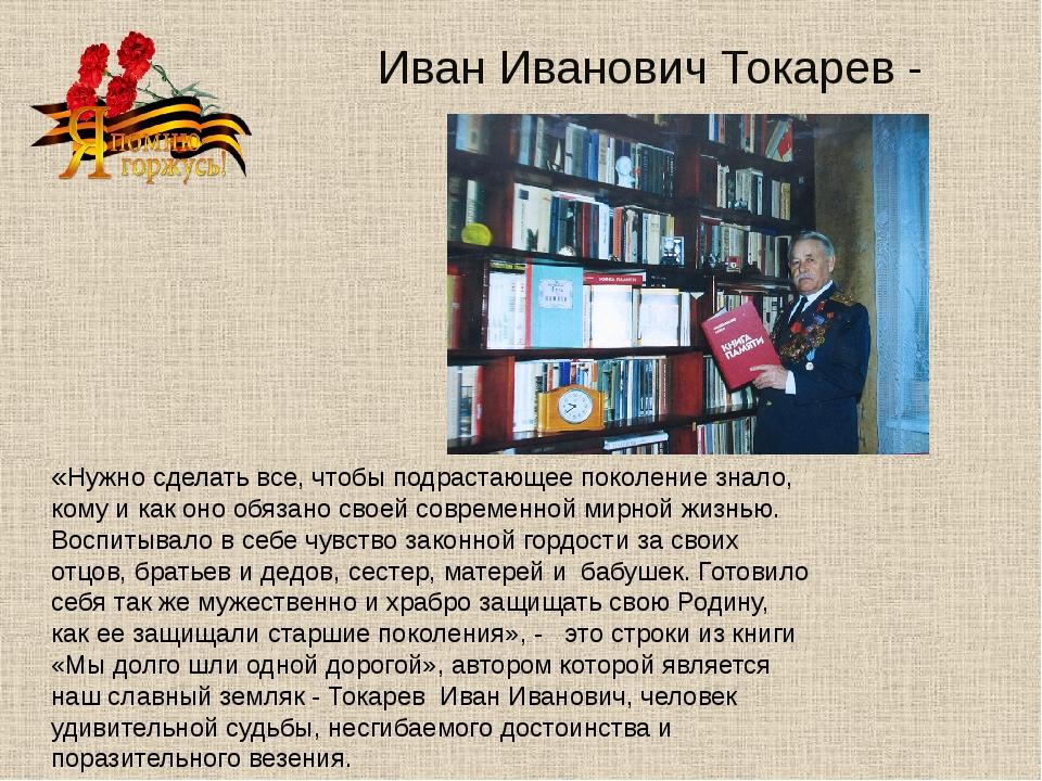Иван Иванович Токарев - человек- легенда «Нужно сделать все, чтобы подрастающ...