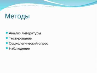 Методы Анализ литературы Тестирование Социологический опрос Наблюдение