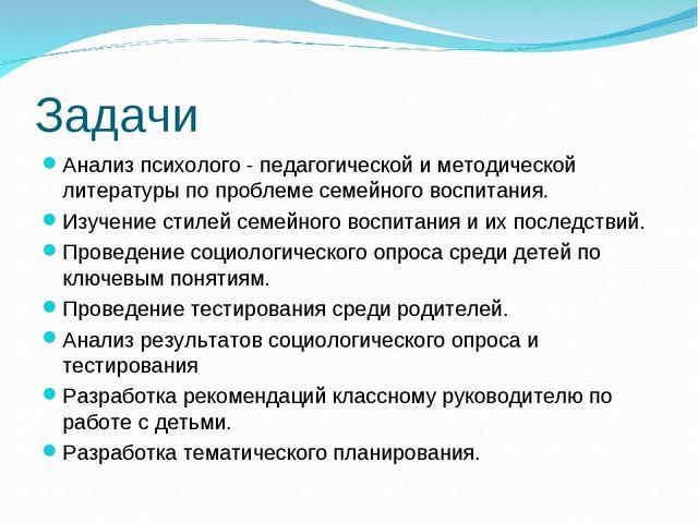 Задачи Анализ психолого - педагогической и методической литературы по проблем...