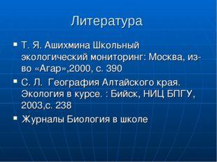 Литература Т. Я. Ашихмина Школьный экологический мониторинг: Москва, из-во «А