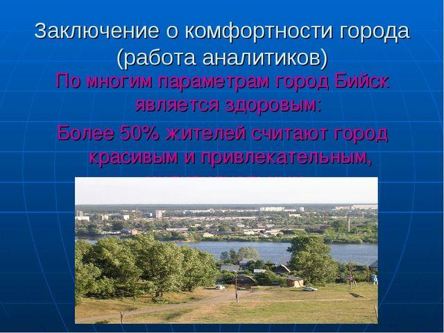 Заключение о комфортности города (работа аналитиков) По многим параметрам гор...