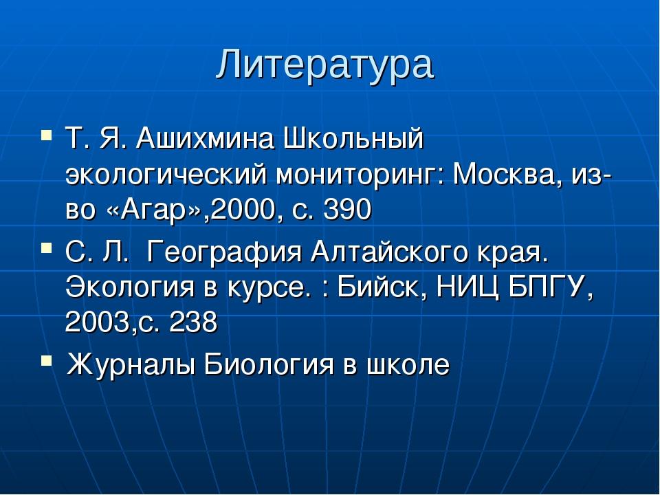 Литература Т. Я. Ашихмина Школьный экологический мониторинг: Москва, из-во «А...