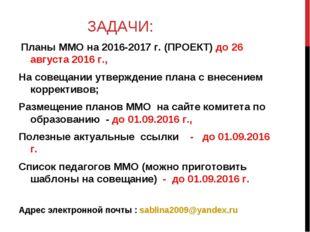 ЗАДАЧИ: Планы ММО на 2016-2017 г. (ПРОЕКТ) до 26 августа 2016 г., На совещан