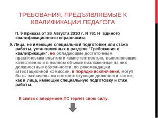 ТРЕБОВАНИЯ, ПРЕДЪЯВЛЯЕМЫЕ К КВАЛИФИКАЦИИ ПЕДАГОГА П. 9 приказа от 26 Августа