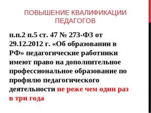 ПОВЫШЕНИЕ КВАЛИФИКАЦИИ ПЕДАГОГОВ п.п.2 п.5 ст. 47 № 273-ФЗ от 29.12.2012 г. «