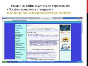Раздел на сайте комитета по образованию «Профессиональные стандарты» http://