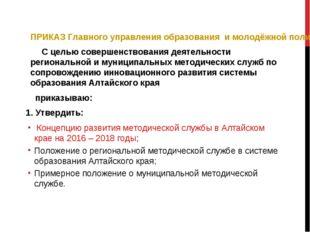 ПРИКАЗ Главного управления образования и молодёжной политики Алтайского края
