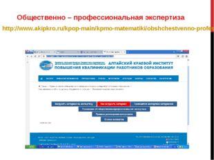 Общественно – профессиональная экспертиза http://www.akipkro.ru/kpop-main/kp