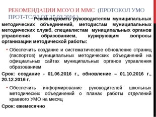 РЕКОМЕНДАЦИИ МОУО И ММС (ПРОТОКОЛ УМО ПРОТ-ТС/33 ОТ 15.03.2016 ) Рекомендоват