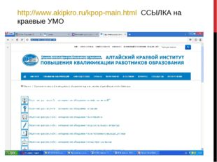 http://www.akipkro.ru/kpop-main.html ССЫЛКА на краевые УМО