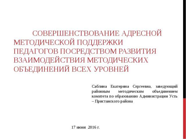 СОВЕРШЕНСТВОВАНИЕ АДРЕСНОЙ МЕТОДИЧЕСКОЙ ПОДДЕРЖКИ ПЕДАГОГОВ ПОСРЕДСТВОМ РАЗВ...