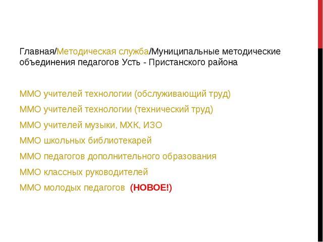 Главная/Методическая служба/Муниципальные методические объединения педагогов...