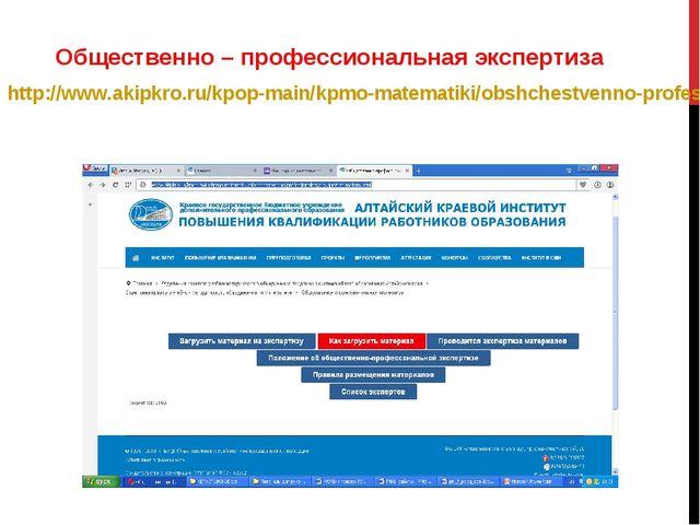Общественно – профессиональная экспертиза http://www.akipkro.ru/kpop-main/kp...