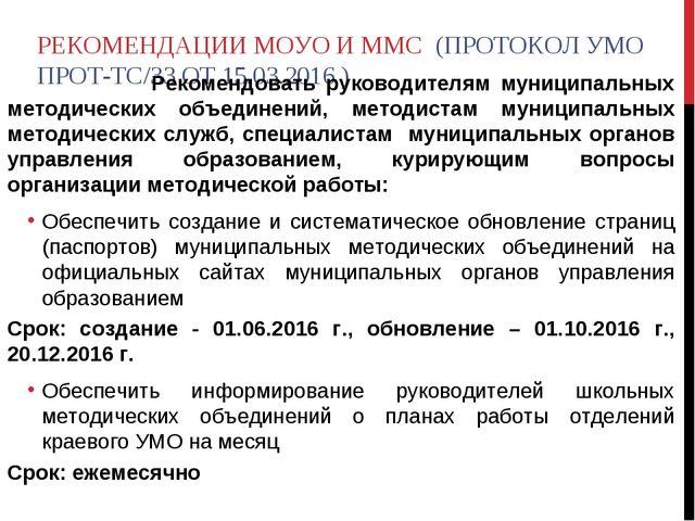 РЕКОМЕНДАЦИИ МОУО И ММС (ПРОТОКОЛ УМО ПРОТ-ТС/33 ОТ 15.03.2016 ) Рекомендоват...