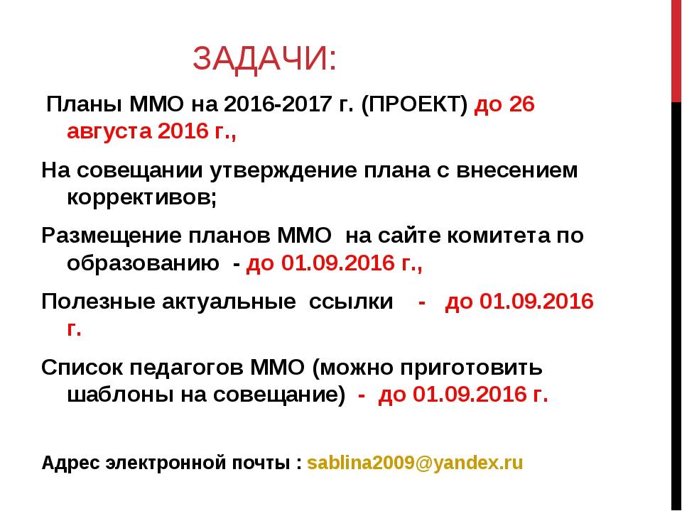 ЗАДАЧИ: Планы ММО на 2016-2017 г. (ПРОЕКТ) до 26 августа 2016 г., На совещан...