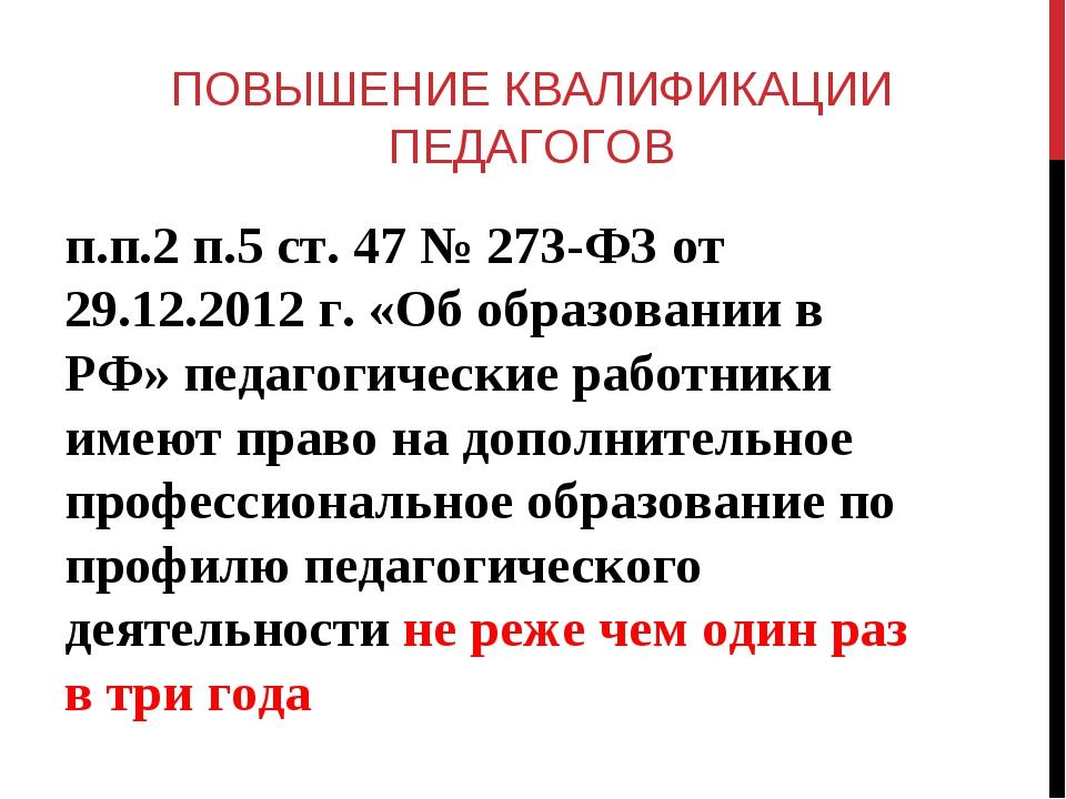 ПОВЫШЕНИЕ КВАЛИФИКАЦИИ ПЕДАГОГОВ п.п.2 п.5 ст. 47 № 273-ФЗ от 29.12.2012 г. «...