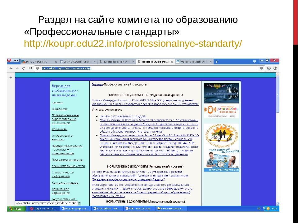 Раздел на сайте комитета по образованию «Профессиональные стандарты» http://...