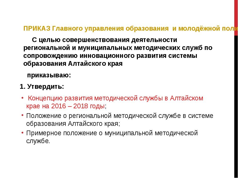 ПРИКАЗ Главного управления образования и молодёжной политики Алтайского края...