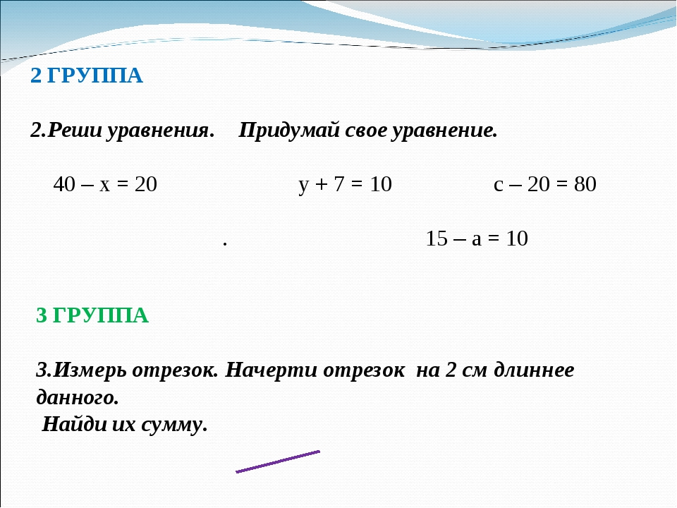 2 ГРУППА 2.Реши уравнения. Придумай свое уравнение. 40 – х = 20 у + 7 = 10 с...