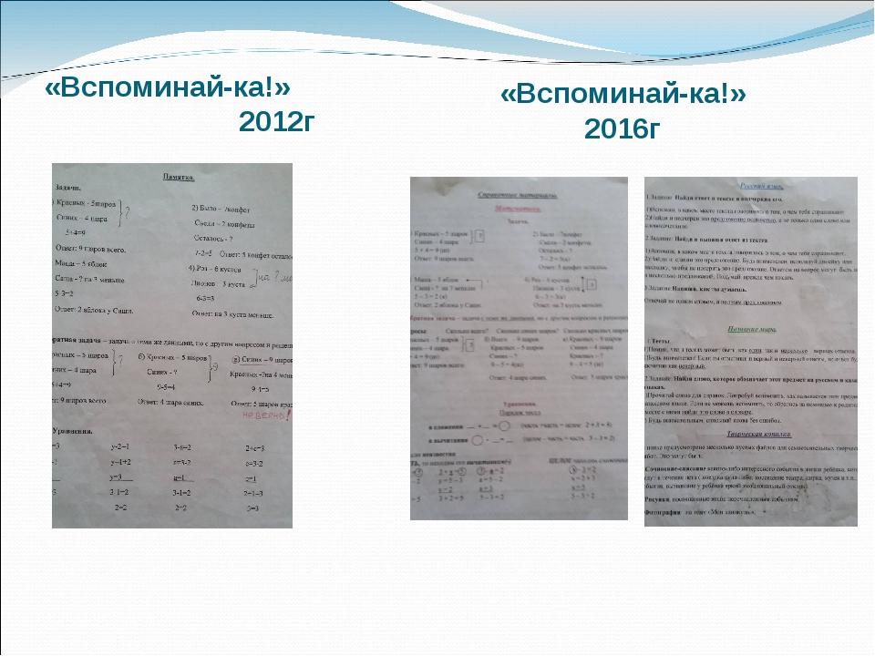 «Вспоминай-ка!» 2012г «Вспоминай-ка!» 2016г
