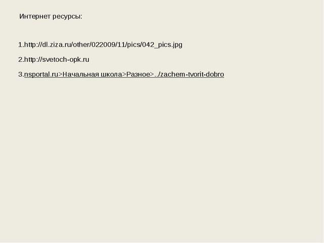 Интернет ресурсы: 1.http://dl.ziza.ru/other/022009/11/pics/042_pics.jpg 2.htt...
