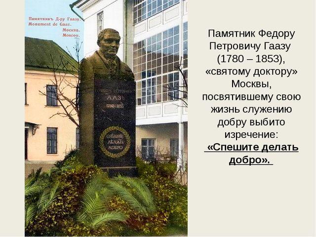 Памятник Федору Петровичу Гаазу (1780 – 1853), «святому доктору» Москвы, посв...